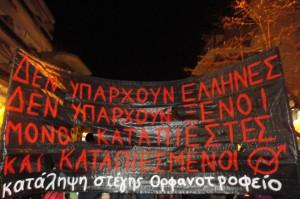 """""""Bon ci sono greci, non ci sono stranieri: solo oppressi e oppressori"""""""